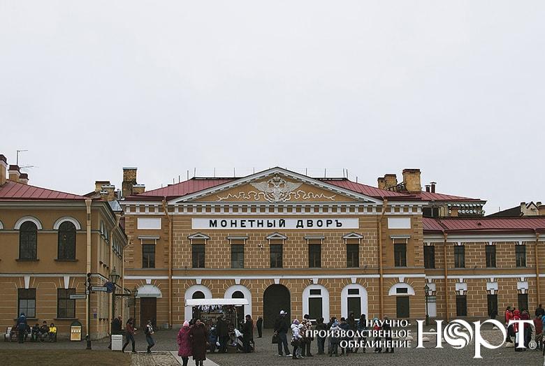 Санкт-Петербургский монетный двор Гознака, Санкт-Петербург