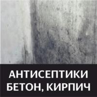 Антисептик бетон mini