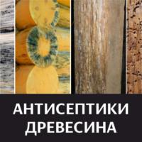 Антисептик древесины mini