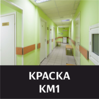 Краска км1 mini