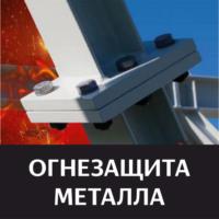 Огнезащита металла mini